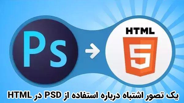 یک تصور اشتباه درباره استفاده از PSD در HTML