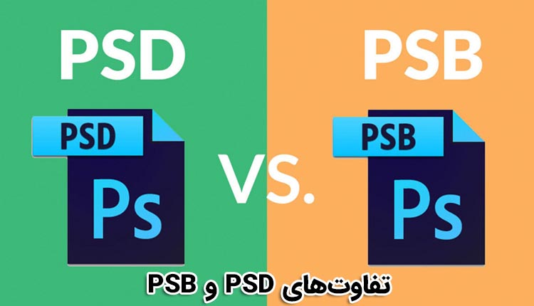 تفاوتهای PSD و PSB