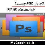 لایه باز PSD چیست ؟