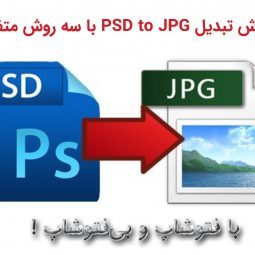 آموزش تبدیل PSD به JPG