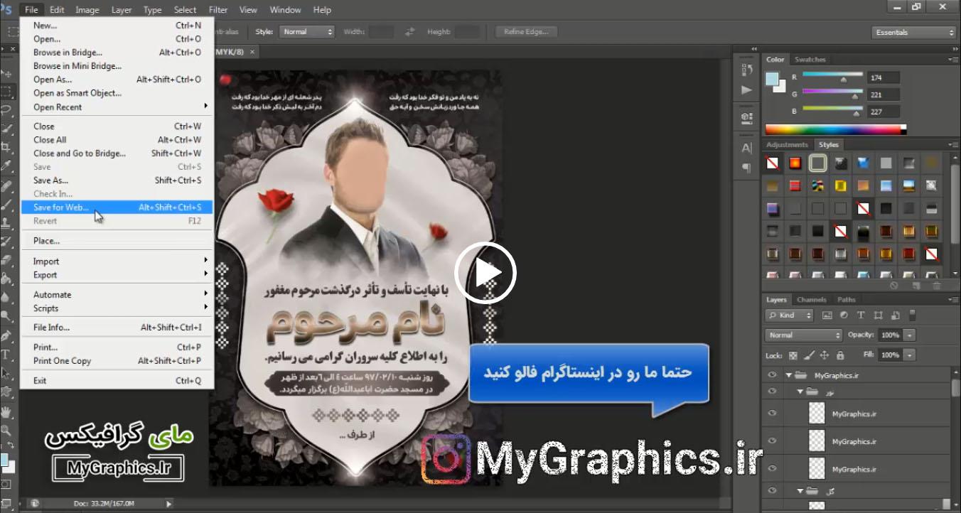 نحوه ذخیره تصاویر با حجم مناسب برای وب در فتوشاپ