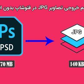 کاهش حجم عکس بدون افت کیفیت در فتوشاپ برای وب