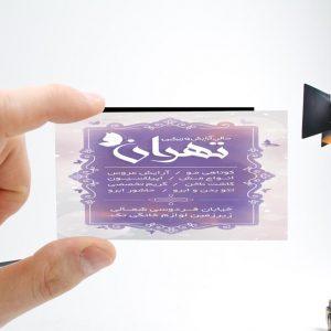 دانلود فایل لایه باز کارت ویزیت ارایشگاه زنانه