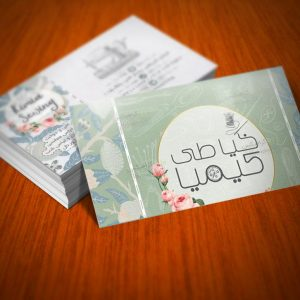 لایه باز PSD کارت ویزیت خیاطی