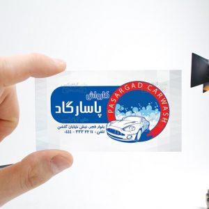 لایه باز PSD کارت ویزیت کارواش