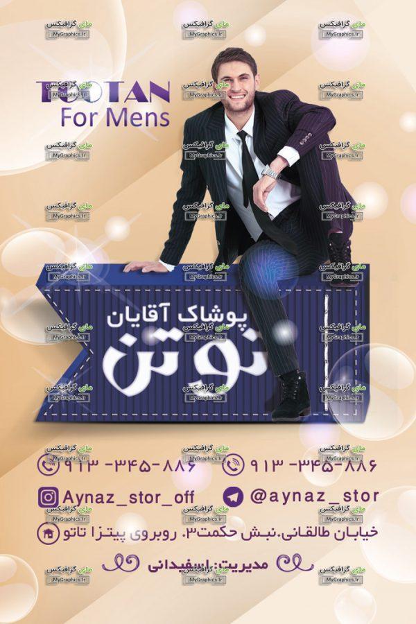 دانلود فایل PSD کارت ویزیت پوشاک مردانه زیبا