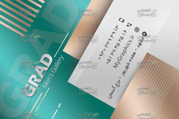 دانلود فایل لایه باز PSD کارت ویزیت بوتیک زیبا