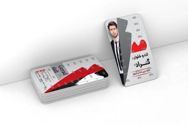 دانلود فایل PSD کارت ویزیت پوشاک مردانه خاص