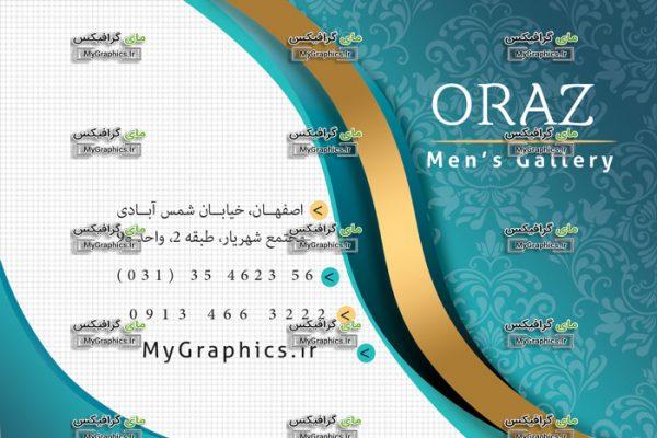 دانلود فایل PSD کارت ویزیت پوشاک مردانه شیک