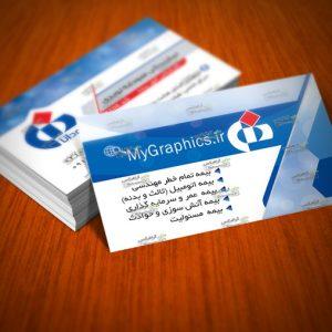 دانلود فایل لایه باز PSD کارت ویزت بیمه دانا